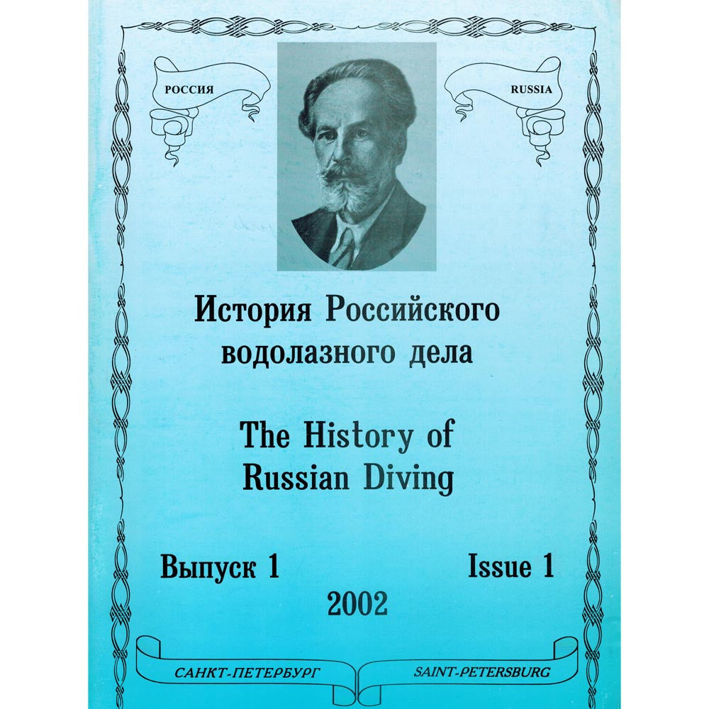 History of Russian Diving, Issue 1