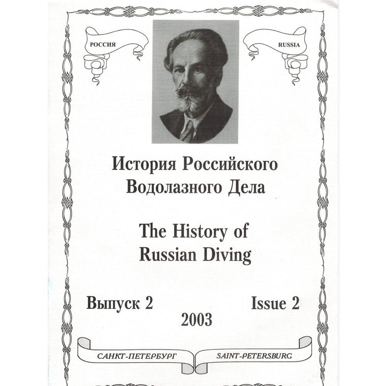 History of Russian Diving, Issue 2