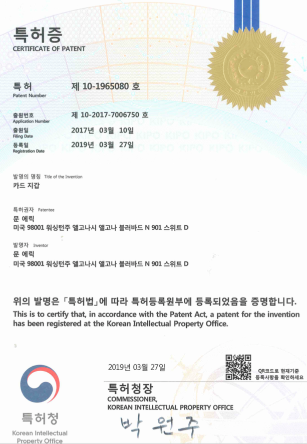 Korean utility patent issued!