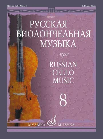 Rachmaninoff: Russian Cello Music - Volume 8