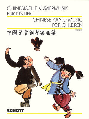 Chinese Piano Music for Children