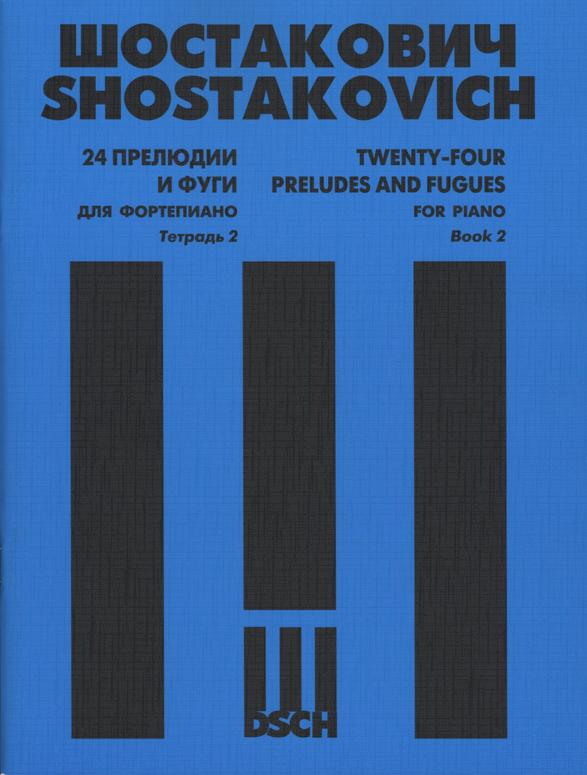 Shostakovich: 24 Preludes and Fugues, Op. 87 - Book 2 (Nos. 7-12)