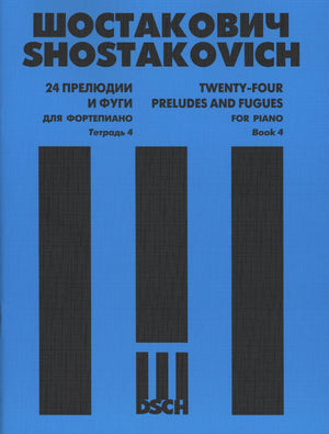 Shostakovich: 24 Preludes and Fugues, Op. 87 - Book 4 (Nos. 19-24)