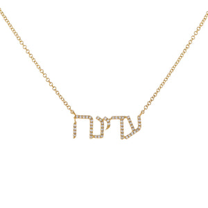 14K Gold / 2-3 Diamond Hebrew Nameplate Necklace 14K - Adina's Jewels