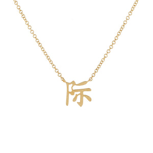 14K Gold Solid Chinese Initial Necklace 14K - Adina's Jewels