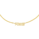 Gold Mini Chinese Nameplate Choker - Adina's Jewels