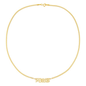 Mini Chinese Nameplate Choker - Adina's Jewels