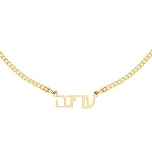 14K Gold Mini Hebrew Nameplate Choker 14K - Adina's Jewels