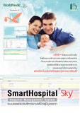 SmartHospital Sky for IVF Clinic
