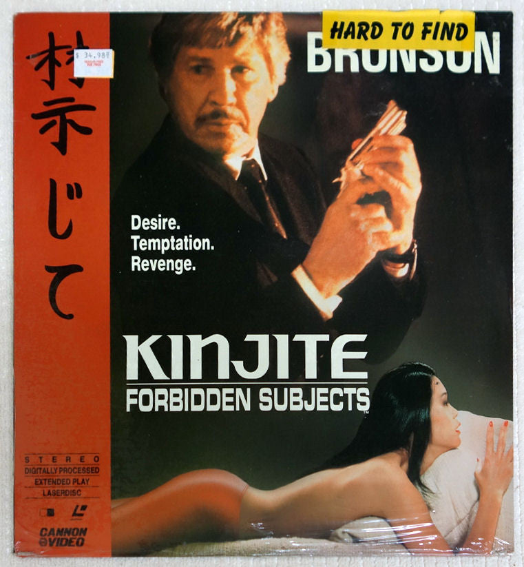 Kinjute Forbidden Subjects Laserdisc  - Front Cover