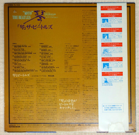 Koto Ensemble ‎– Playing The Beatles On The Koto - Vinyl Record  - Back Cover