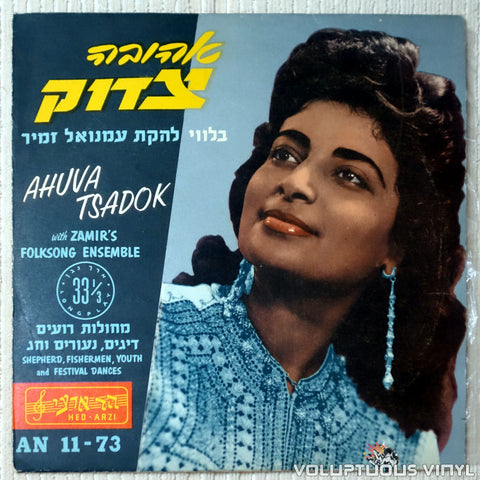 "Ahuva Tsadok With Zamir's Folksong Ensemble ‎– Shepherd, Fishermen, Youth And Festival Dances (1950's) 10"" Israeli Press"