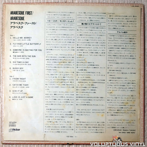 Arabesque ‎– Arabesque vinyl record lyric sheet
