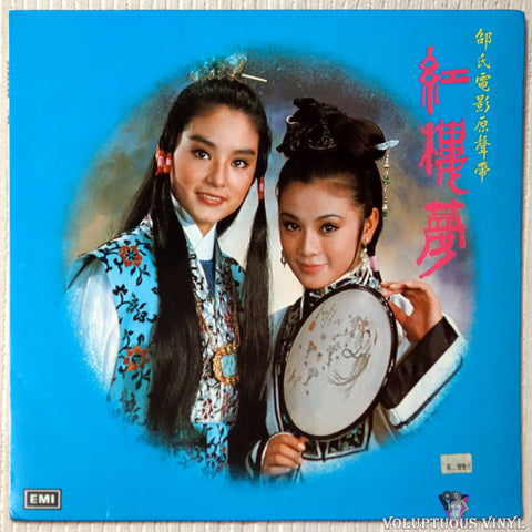 Brigitte Lin 林青霞, Sylvia Chang 張艾嘉 ‎–  Dream Of The Red Chamber 紅樓夢 (1977) Hong Kong Press
