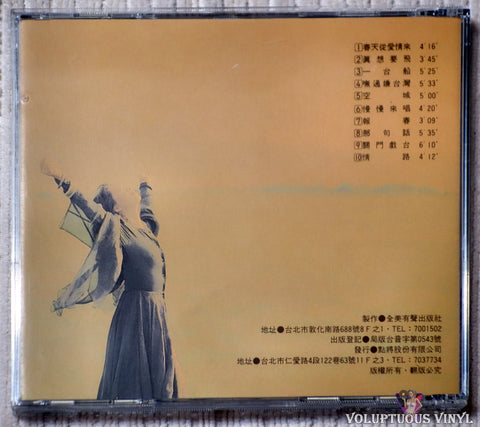 Christine Hsu 許景淳 ‎– Really Want To Fly 真想要飛 CD