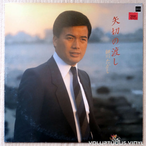 Hosokawa Takashi - Passing Arrows - Vinyl Record - Front Cover