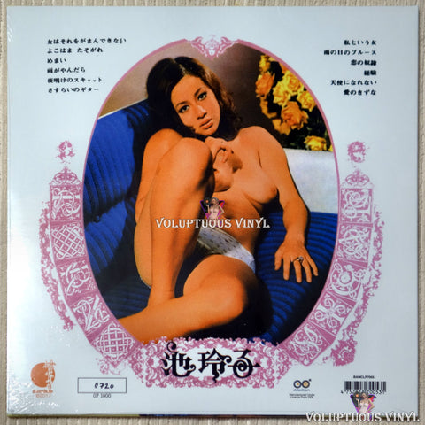 Ike Reiko ‎– You, Baby [恍惚の世界] vinyl record back cover