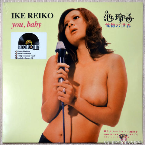 Ike Reiko ‎– You, Baby [恍惚の世界] vinyl record front cover