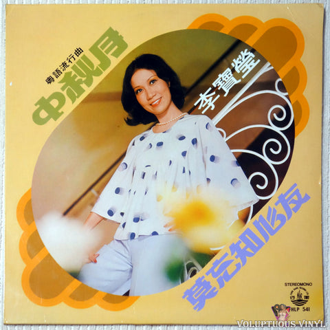 Lee Bo Ying 李宝莹 ‎– Don't Forget Your Heartfelt Friends 莫忘知心友 (1974) Hong Kong Press