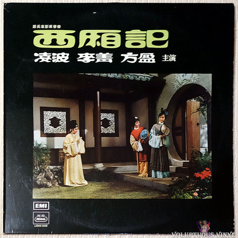 Ling Po, Tsin Ting, Liu Yun ‎– Shaw's Original Film Soundtack: The West Chamber vinyl record front cover