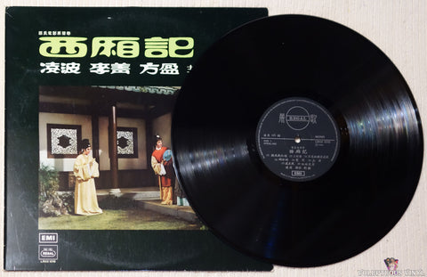 Ling Po, Tsin Ting, Liu Yun ‎– Shaw's Original Film Soundtack: The West Chamber vinyl record