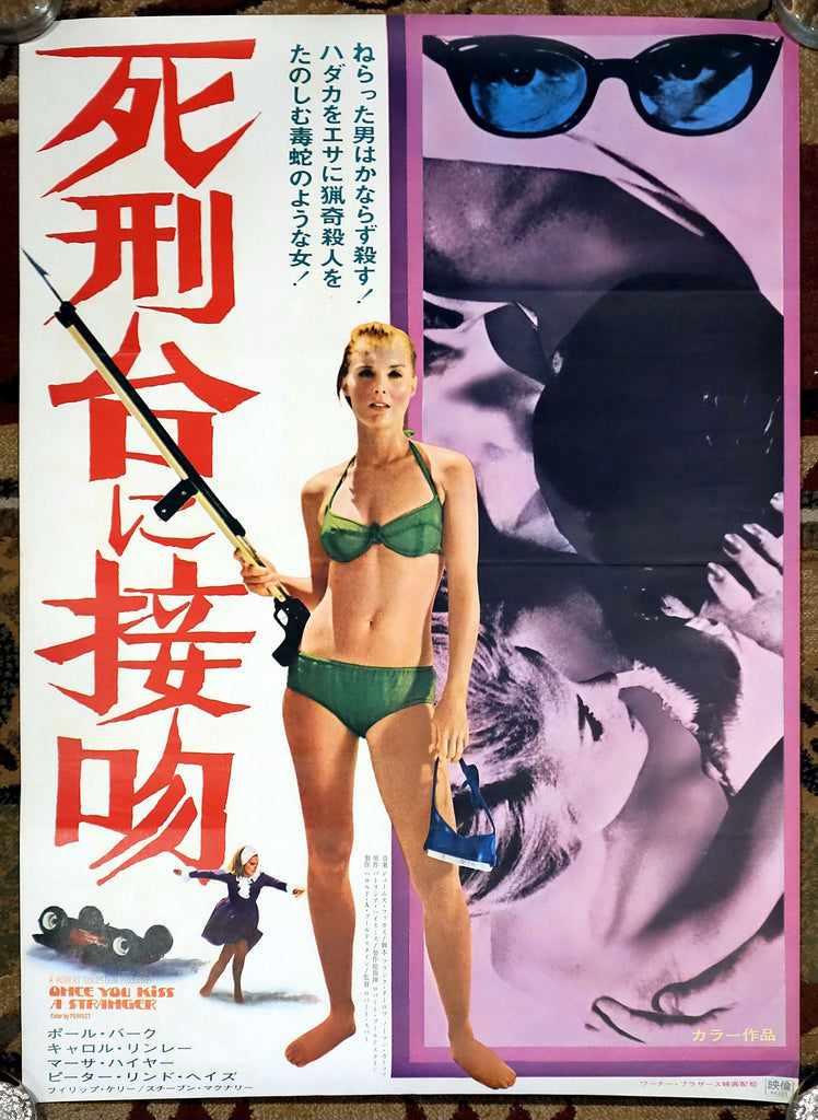 Once You Kiss A Stranger (1969) Japanese B2 - Carol Lynley In Bikini With Harpoon Gun Poster
