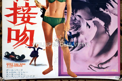Once You Kiss A Stranger (1969) Japanese B2 - Carol Lynley In Bikini With Harpoon Gun - Bottom Half
