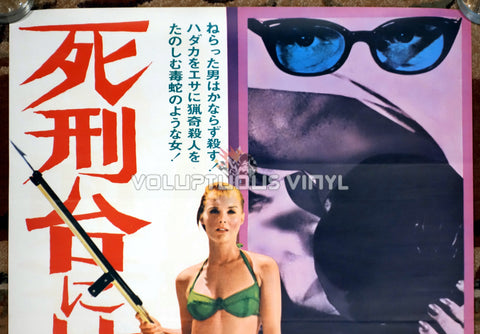 Once You Kiss A Stranger (1969) Japanese B2 - Carol Lynley In Bikini With Harpoon Gun - Top Half
