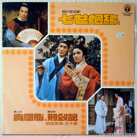 Various ‎– Seventh Marriage (Third World) Selling Rouge 七世姻緣(第三世)賣胭脂 (1976) Hong Kong Press