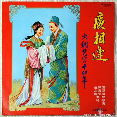 Tan Jiabao 譚家寶, Wu Mulan 伍木蘭 ‎– Xiamen Meets / Fire Net Fan Palace For 14 Years 廈相逢 / 火網梵宮十四年 (?) Hong Kong Press