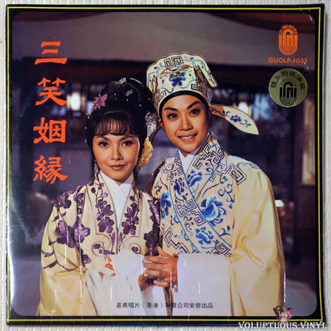 Tan Long Jian 龙剑笙,  Mei Xueshi 梅雪詩 ‎– Three Laughs 三笑烟緣 (1975) 2xLP w/Poster, Hong Kong Press