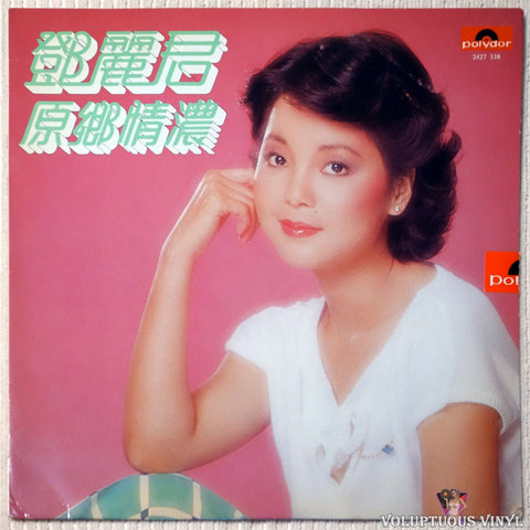 Teresa Teng 鄧麗君 ‎– Hometown Love 原鄉情濃 (1980) Hong Kong Press w/Poster