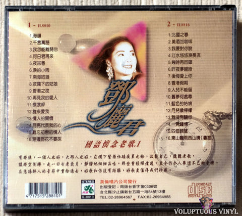 Teresa Teng 鄧麗君 ‎– Mandarin Misses Old Songs 國語懷念老歌.1 CD back cover