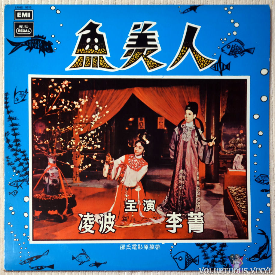 Tsin Ting, Ivy Ling Po, Liu Yun ‎– Shaw's Original Film Soundtrack: The Mermaid vinyl record front cover