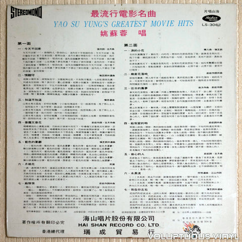 姚蘇蓉 ‎– Yao Su Yong's Greatest Movie Hits - Vinyl Record - Back Cover
