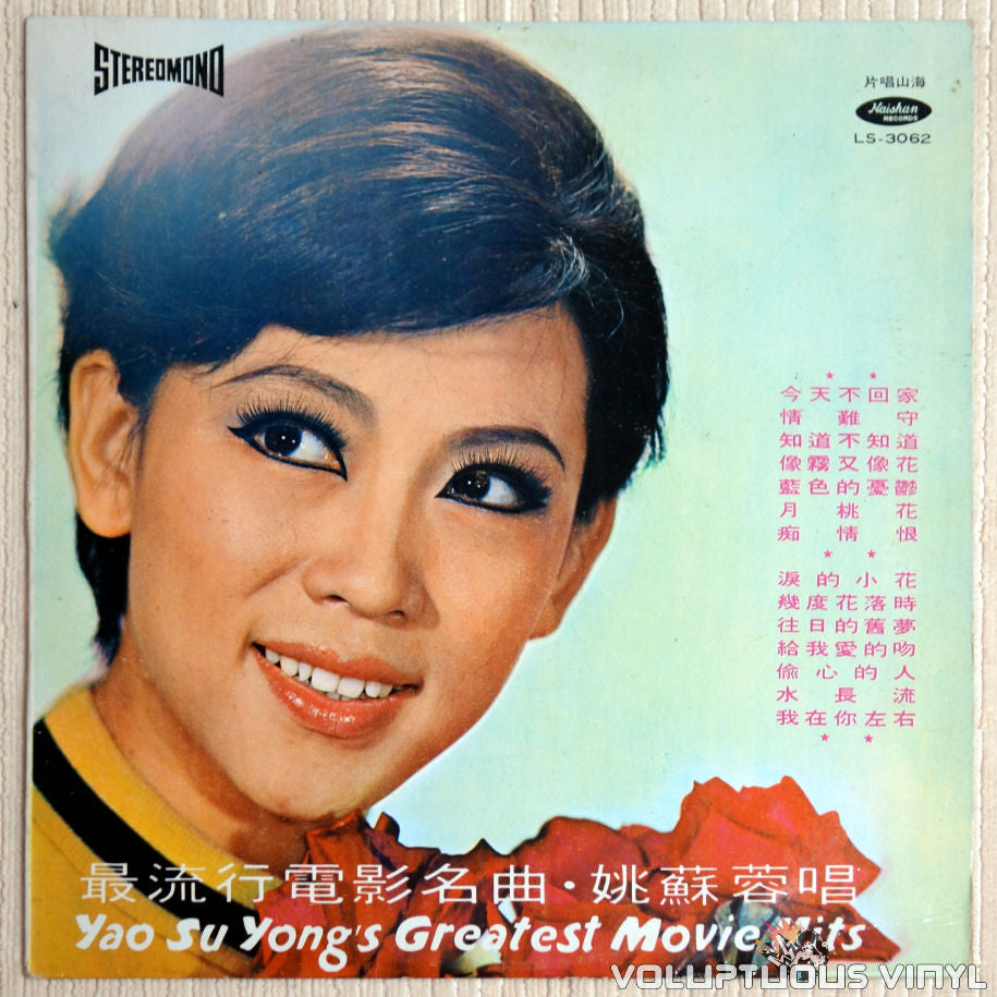 姚蘇蓉 ‎– Yao Su Yong's Greatest Movie Hits - Vinyl Record - Front Cover