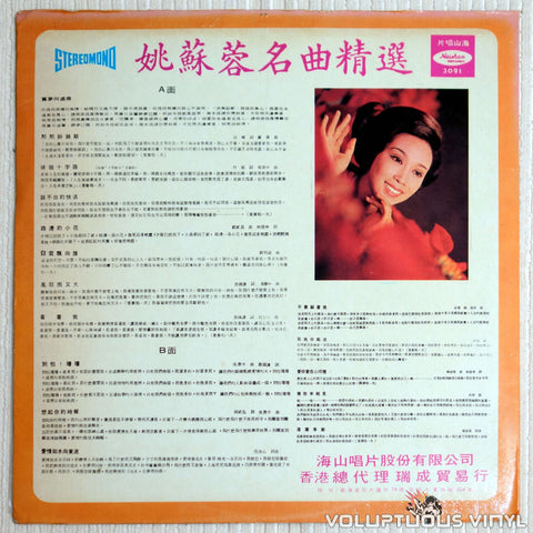 姚蘇蓉 ‎– 姚蘇蓉最新名曲 (Yao Su Yong's Latest Popular Hits) - Vinyl Record - Back Cover