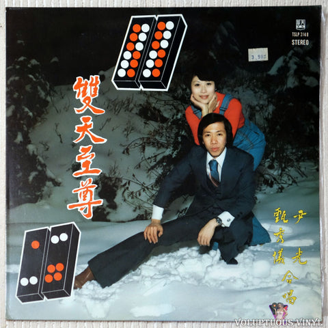 Zheng Xiu Ying 甄秀儀, Wan Kwong 尹光 ‎– Double Day Supreme 雙天至尊 (1978) Hong Kong Press