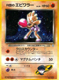 Rocket's Hitmonchan, Japanese, Gym, Holo Rare, Pokemon, Cards, Vintage, TCG, Game, Collect, Trading, Collectibles