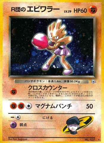 ROCKET'S HITMONCHAN HOLO RARE JAPANESE GYM 107 TCG TOUGH FIND, POCKET MONSTERS, CardboardandCoins.com