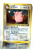Pokemon, TCG, Jungle, Japanese, Clefable, Holo, Rare, Holofoil