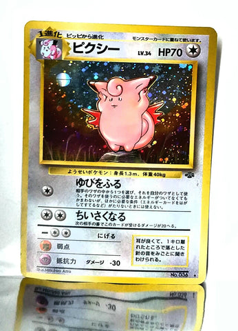 Clefable, Japanese, Jungle, Holo Rare, Pokemon, Cards, Vintage, TCG, Game, Collect, Trading, Collectibles