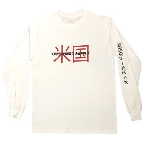 oss japanese logo long sleeve (white)