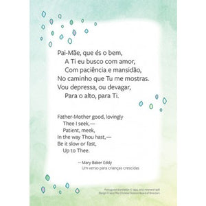 Card: Cartão para Crianças Maiores / Prayer for big children note card and envelope (Portuguese) P150G34565PG