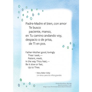 Card: Tarjeta para niños grandes / Prayer for big children note card and envelope (Spanish)