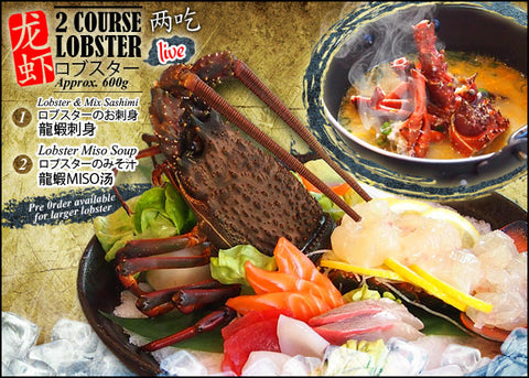 Lobster Sashimi & Lobster Soup ( 2 Course ) 龙虾 (两吃)