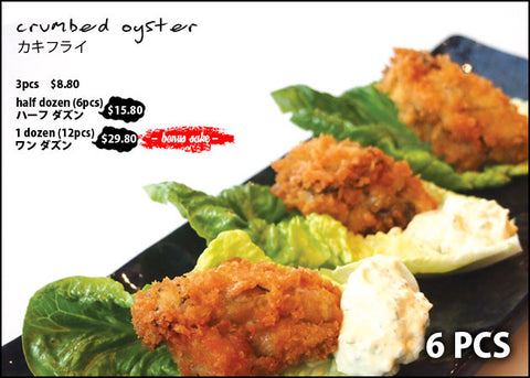 Crumbed Oyster / 炸生蚝 ( 6 pcs )