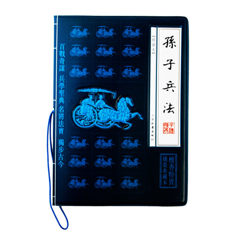 Art Of War Passport Cover