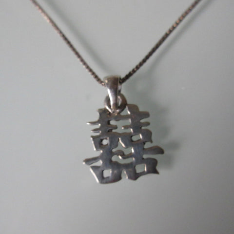 Chinese Double Happiness Pendant on Sterling Silver Chain 16""