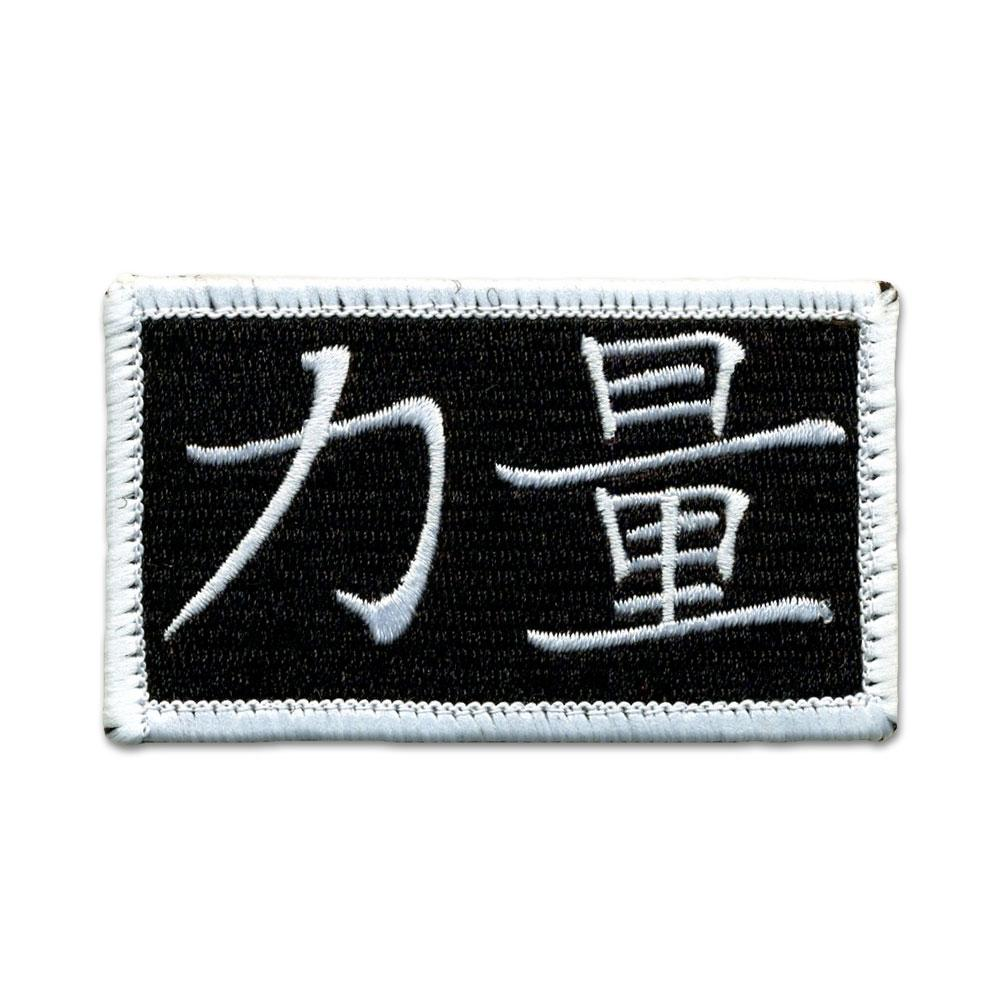 (Chinese) Power - Choose Color - Embroidered Morale Patch